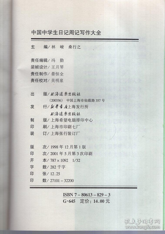 中国中学生:记叙文写作大全(新世纪版),日记周记写作大全,中国初中生图片
