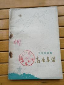 高原春笛(工农兵诗集)46首诗)