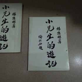 小先生的游记(据1935年版影印)