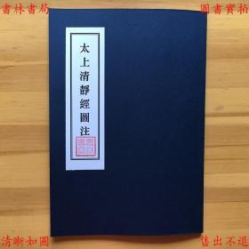 太上清静经图注-民国二十七年重刊本(复印本)