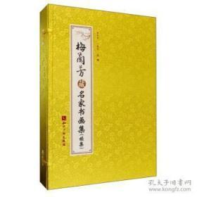 梅兰芳藏名家书画集 续集16开 全二册