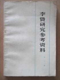李贽研究参考资料   第一辑