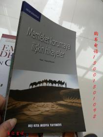 Ortak Sermayelri:Memleket korumaya iliskin hikayeler【大32开 土耳其文版】我们新疆人丛书:守望家园