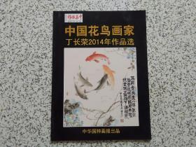 中国花鸟画家 — 丁长荣2014年作品选
