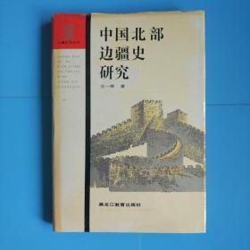 中国北部边疆史研究(精装黑龙江教育出版社1991年一版一印)