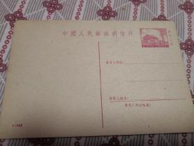 PP5普9型 1-1962 天安门图2分。普通邮资明信片