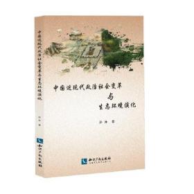 中国近现代政治社会变革与生态环境演化