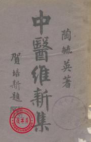 中医维新集-1936年版-(复印本)