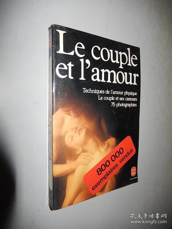 Le couple et lamour Le couple et ses caresses techniques de iamour physique Pierre Valinieff、jean Gondonn 法文原版 插图版