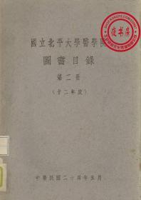 国立北平大学医学院图书目录-1935年版-(复印本)