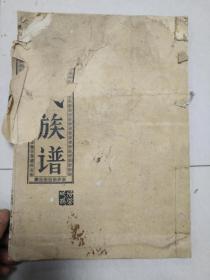 陇西堂李氏族谱 卷二 长房齐春公世系.