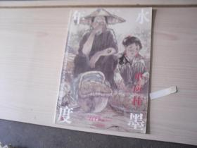 年度水墨-投资收藏指南--2012-单应桂. B13