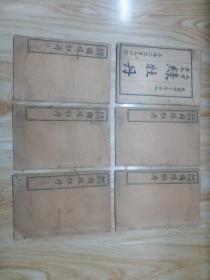 大字足本绿牡丹全传/江东书局/6本一套全