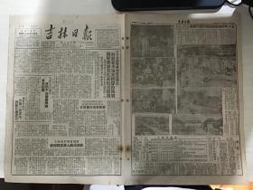 吉林日报 1950年11月30日  吉林省特等劳动模范韩恩 向东北各地劳模提出挑战做好农副业生产抗美援朝  中国人民保卫世界和平反对美国侵略委员会 吉林市支分会成立