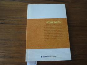 《中国史学思想通论 经史关系论卷》