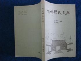 忻州邢氏文丛(谱系、传、表铭文、功名、学业、遗墨)