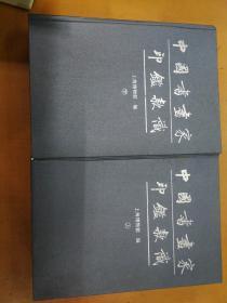 中国书画家印鉴款识   上下册全