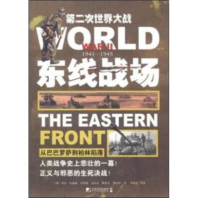 第二次世界大战·东线战场:从巴巴罗萨到柏林陷落