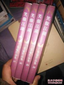笑傲江湖 全四册