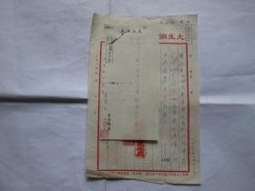 50年代闸北水电公司与大生钢皮厂往来信函