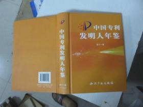 中国专利发明人年鉴第十一卷