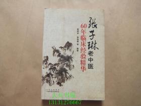 张子琳老中医60年经验精华