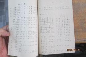 秦淮棋艺资料第十三种:蕴秀斋拾遗(象棋谱 油印本)