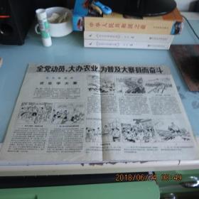 连环画报低11月号增页;全党动员,大办农业,为普及大寨县而奋斗