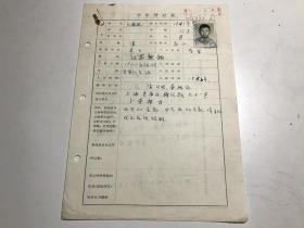 戏曲类收藏:卜栋根 中国戏曲学校 早期学生成绩表、学生登记表等
