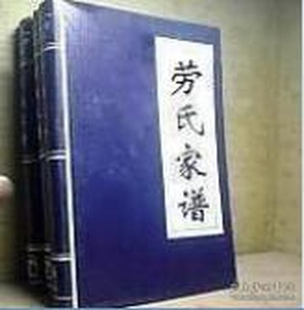 (正版)线装 锦面 寻根祭祖 修谱 16开 劳氏家谱