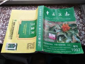 中医杂志 1997年38期增刊