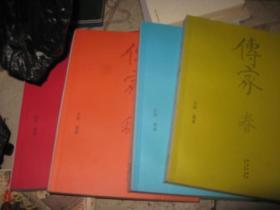 传家春夏秋冬,全四册,正版,书重4.3公斤