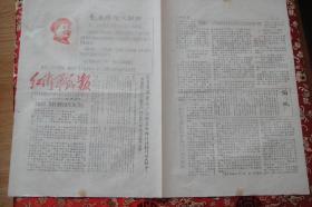 文革小报【油印】毛头像、语录论大联合<红卫军战报2期
