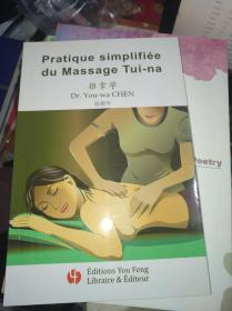 推拿学--法文版本