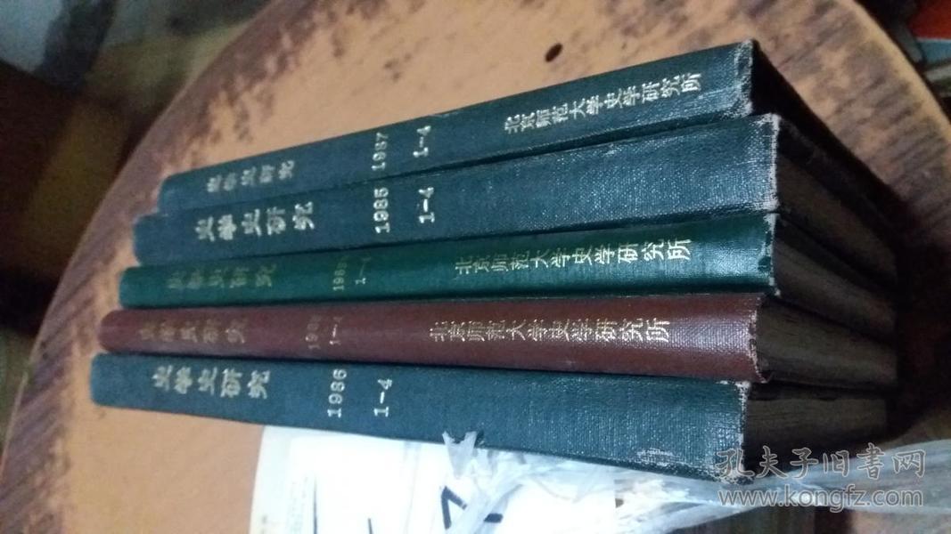 史学史研究 【1985年1986年1987年1988年1989年】共5本 每年为1-4本合订精装