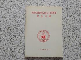 黄孝迈教授从医五十四周年纪念专辑