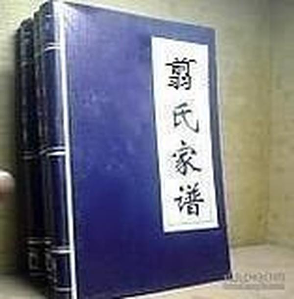 (正版)线装 锦面 寻根祭祖 修谱 16开 翦氏家谱