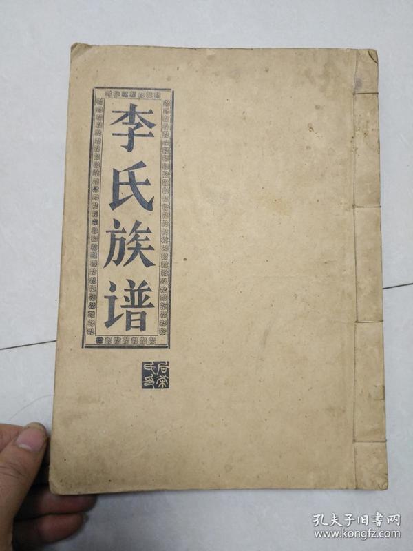 陇西堂李氏族谱 卷二 长房齐质公世系...