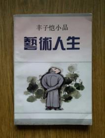 丰子恺小品: 艺术人生 [1991年一版一印]
