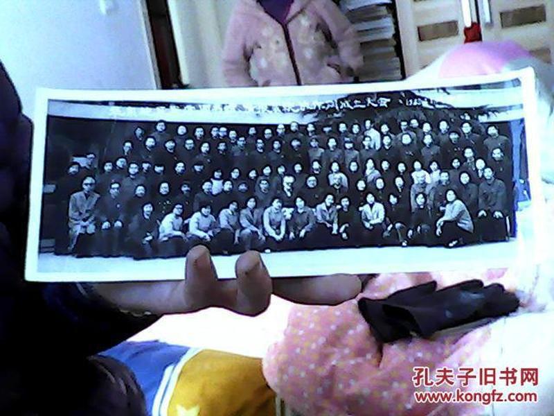 【罕见1983年】华东地区医学图书馆、情报系统协作网成立大会--南京