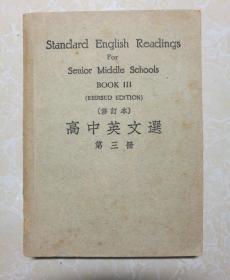 高中英文选 第三册(修订本).