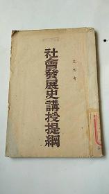民国出版 社会发展史讲授提纲 1949年 万国书店 北平琉璃厂