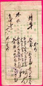 民国印花税票类-----中华民国36年,阜丰公司运输小麦270包发奉,贴税票28张(第2组)