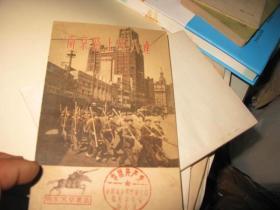 南京路上好八连  馆藏1963一版一印