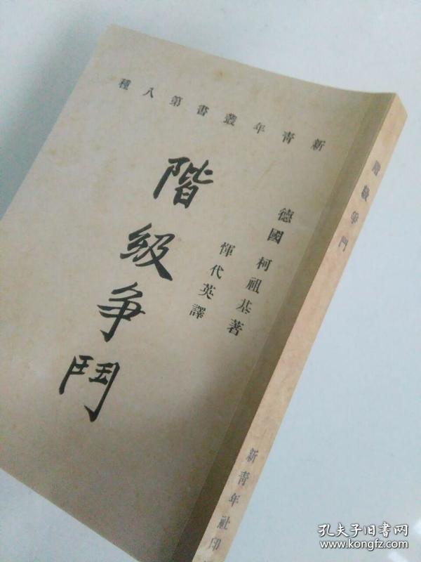 红色书籍,中文,《阶级争斗》 柯祖基原著,恽代英译本 1920年版