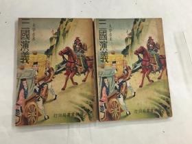 古本三国演义(第三、四册)