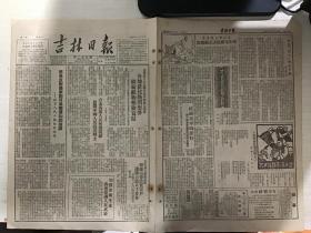 吉林日报 1950年11月29日   支援我人民志愿部队和朝鲜人民军 各地农民热烈慰劳纷纷献物捐款写信 坚决反对美国对日军单独媾和的阴谋——北京人民日报社论摘要