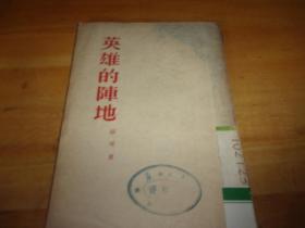 英雄的阵地--1953年1版1印---馆藏书,品以图为准