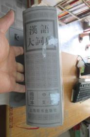 汉语大词典(缩印本)中卷