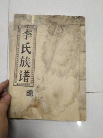 陇西堂李氏族谱 卷三 二房寅公世系.